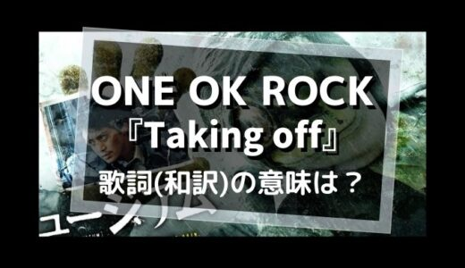 ONE OK ROCK「Taking Off」歌詞(和訳)の意味は?【映画「ミュージアム」主題歌】