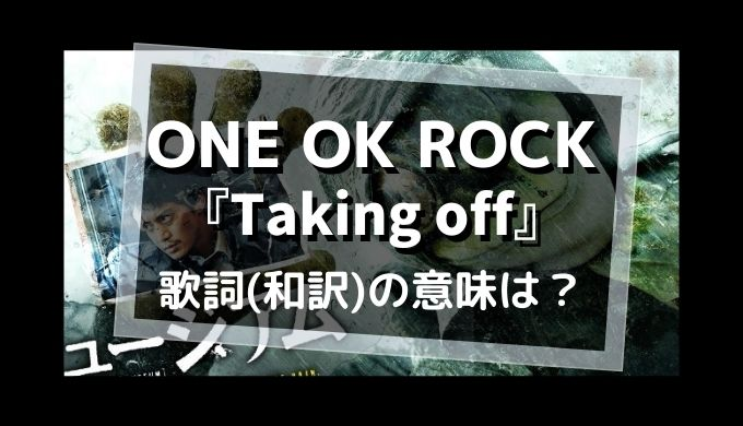 ONE OK ROCK「Taking off」歌詞の意味を解釈 (1)