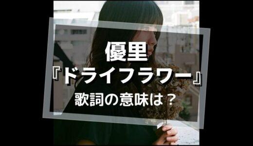 優里『ドライフラワー』歌詞の意味を解釈【彼女の本当の気持ちとは?】