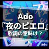 Ado「夜のピエロ」歌詞の意味を解釈