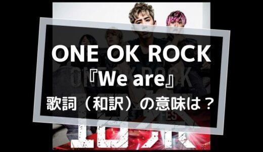 ONE OK ROCK「We are」歌詞(和訳)の意味は?【18祭(フェス)若者たちへTakaの想い】