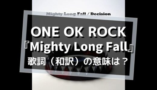 ONE OK ROCK「Mighty Long Fall」歌詞 (和訳)の意味を解釈【るろうに剣心-京都大火編-主題歌】