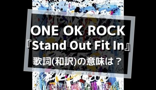 ONE OK ROCK「Stand Out Fit In」歌詞(和訳)の意味を解釈【仮面の少年が意味するのは】