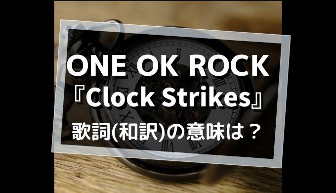 ONE OK ROCK「Clock Strikes」歌詞の意味を解釈 (1)