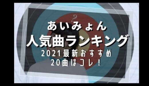 あいみょん人気曲ランキング おすすめ20曲はコレ【2021年最新/必聴まとめ】