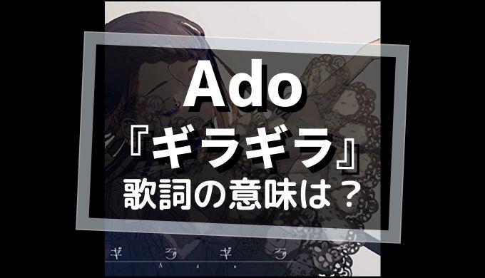 Ado「ギラギラ」歌詞の意味は?