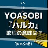 YOASOBI「ハルカ」歌詞の意味は?