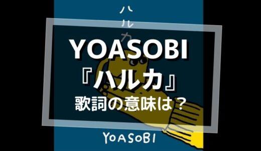 YOASOBI「ハルカ」歌詞の意味は?【大切な人への想いとは…】
