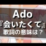 Ado「会いたくて」歌詞の意味は?