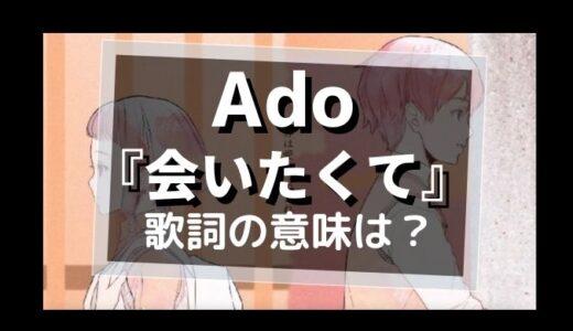 Ado「会いたくて」歌詞の意味を解釈【ブレーキが意味するものとは..】