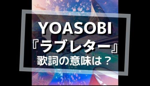 "YOASOBI「ラブレター」歌詞の意味は?【改めて伝える""音楽""への感謝】"