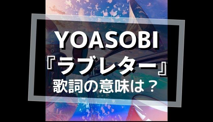 YOASOBI「ラブレター」歌詞の意味は?