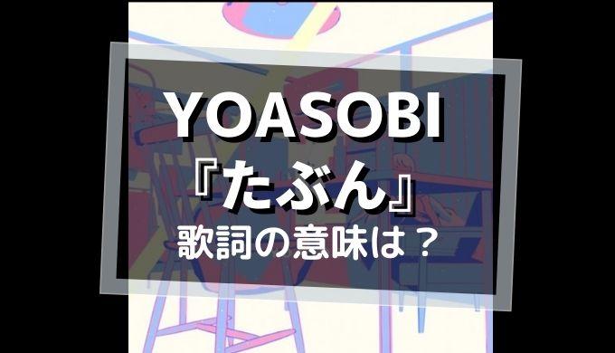 YOASOBI「たぶん」歌詞の意味は?